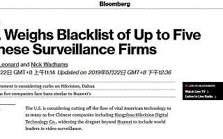 """美媒:美国考虑将5家中国公司列入""""黑名单"""""""