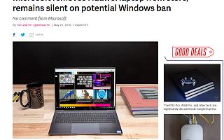微软下架华为笔记本电脑,或将中止Windows授权