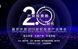 融资中国2019股权投资产业峰会7月北京盛大启幕