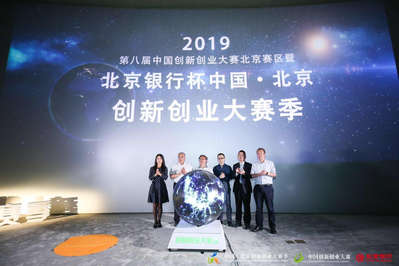 北京创新创业大赛季2019正式启动,重点招募硬科技项目