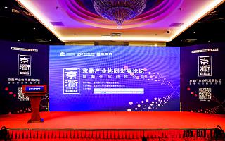 京衢产业协同发展论坛暨衢州招商推介会在京举行