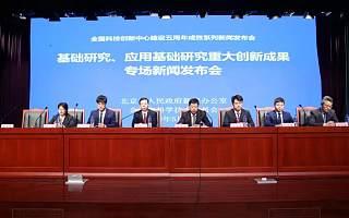 基础研究投入占研发经费15%,北京产出系列重大创新成果