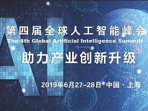 2019第四届全球人工智能峰会
