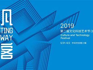 中关村创客小镇丨第二届文化科技艺术节·北京温泉