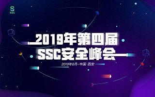 2019第四屆SSC安全峰會斧理暗︰創頭條成為合作媒體