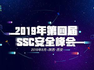2019第四屆SSC安全峰會
