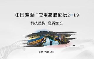 2019中国保险IT应用高峰论坛即将于北京揭幕