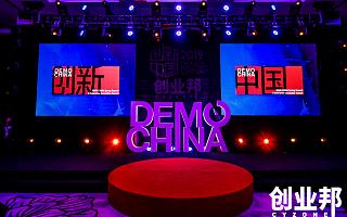 2019Demo China创新中国春季峰会圆满举办 ——创业邦助力企业创新踏上新征程