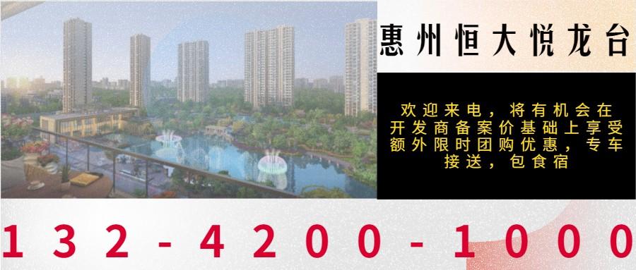 惠州恒大悦龙台 900×383px.jpg