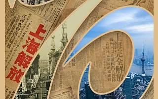 解放军进城为何睡马路?这个弹孔为什么永不修复?今天,必须了解上海的这些!