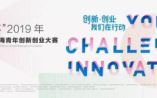 2019创青春大赛开赛啦!亮点太多,在校大学生带着创意就能参赛!