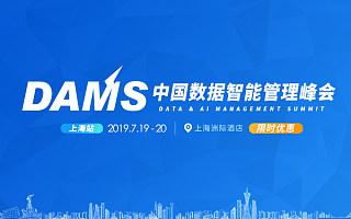 2019 DAMS中国数据智能管理峰会重磅议题及嘉宾抢先看