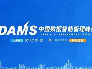 2019 DAMS中國數據智能管理峰會