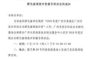 关于召开2018年度广州市黄埔区广州开发区科技企业孵化器绩效评价辅导培训会的通知