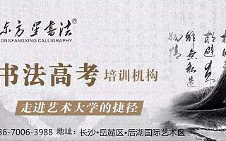 湖南书法高考长沙书法艺考培训基地