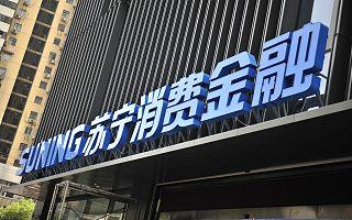 苏宁消费金融业绩堪忧,南京银行甩锅云南红塔?