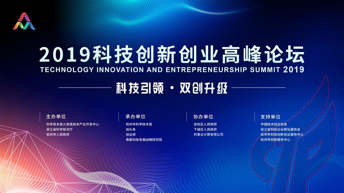 2019科技创新创业高峰论坛即将举办,三大看点抢先看