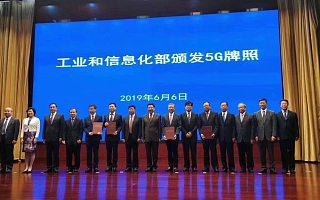 工信部正式向运营商发放5G商用牌照,中国开启5G时代