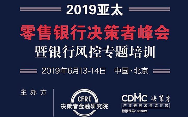 亚太零售银行决策者峰会