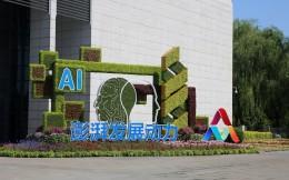 2019雙創周北京會場開幕在即,人工智能等三大方向是主流