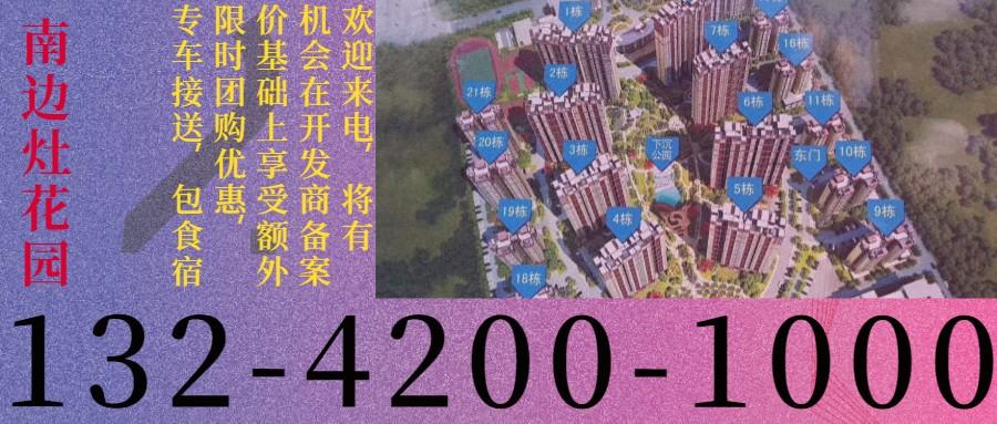 南边灶花园 900×383px (1).jpg