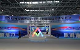 2019年全國大眾創業萬眾創新活動周北京會場正式啟動