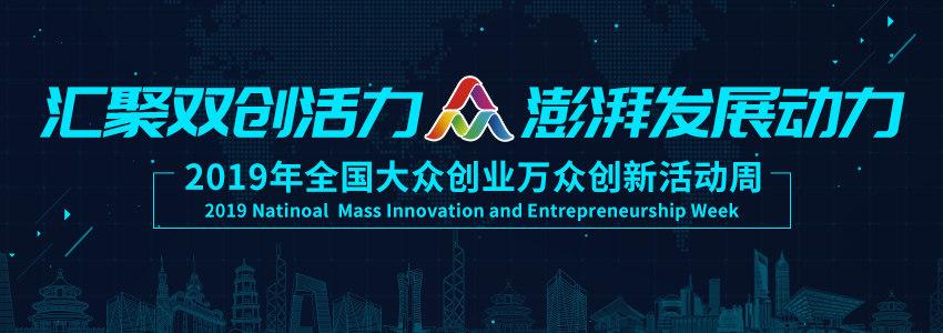 2019年全國大眾創業萬眾創新活動周