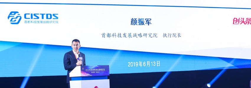 《中国特色空间白皮书2019》:创孵生态日趋完善,吸收投资达2500亿