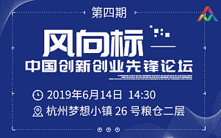"""第四期""""风向标——中国创新创业先峰论坛"""""""