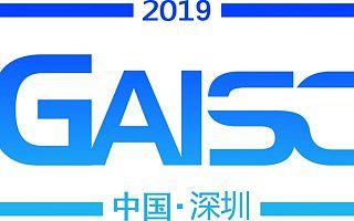 全球人工智能创业者大会GAISC 2019及奖项评选活动正式启动,三个GAISC Award等你来竞逐!