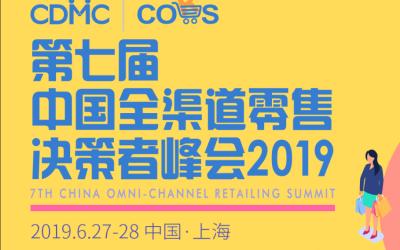 第七屆中國全渠道零售決策者峰會2019