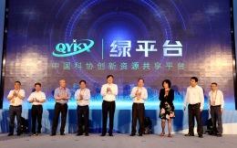 中国科协创新资源共享平台绿平台正式发布