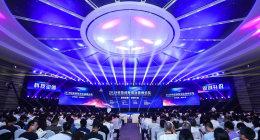 """全國800創新創業代表共討雙創升級,""""科技創新創業高峰論壇""""在全國雙創周舉行"""