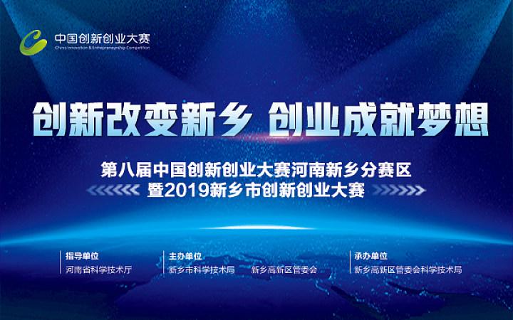 创客们看过来!第八届中国创新创业大赛河南新乡分赛区持续报名中!