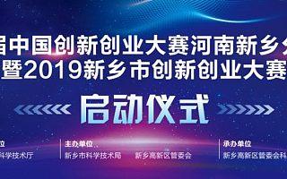 第八届中国创新创业大赛河南新乡分赛区赛事启动,50万奖金等创客来拿