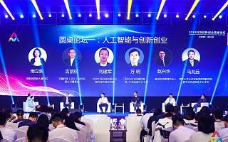 AI与创新圆桌对话:全新场景下,人工智能将面临的机遇和挑战