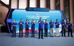 2019年全國大眾創業萬眾創新活動周主辦城市杭州活動閉幕