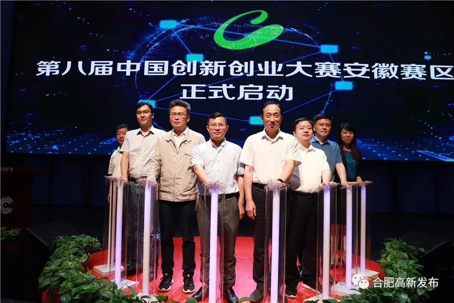 第八届中国创新创业大赛安徽赛区正式启动