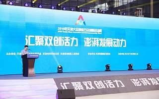"""天津""""保税杯""""海外高端人才创新创业大赛暨天津港保税区第六届国际创新创业大赛正式启动"""