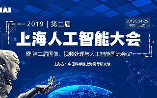 智跨越 超未來——2019第二屆上海人工智能大會暨第二屆圖像能、視頻處理與人工智能國際會議即將隆重開幕