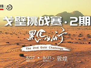 2019 黑马出行 · 戈壁挑战赛 (2期)