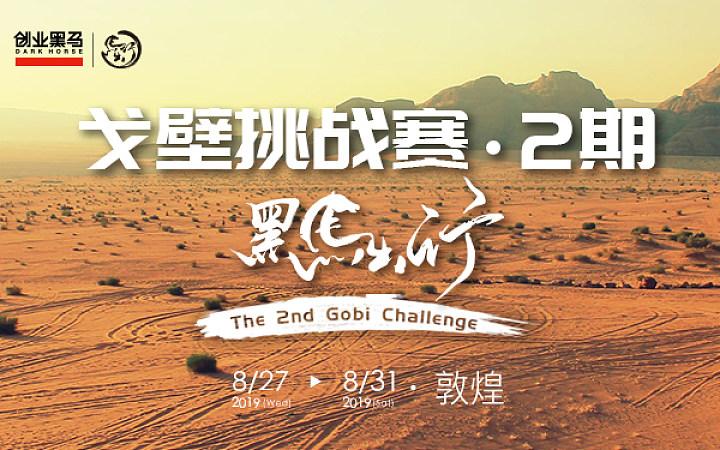 2019 黑馬出行 · 戈壁挑戰賽 (2期)