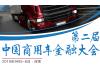 2019第二届中国商用车金融大会