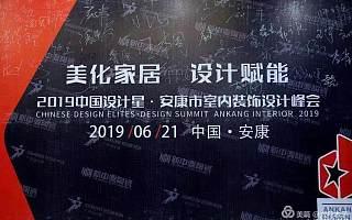 协会受邀参加中国设计星室内装饰设计峰会安康站活动