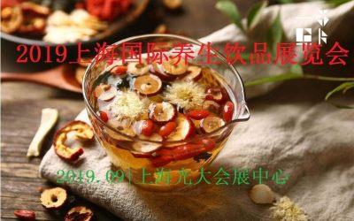 2019中国上海养生饮品展览会