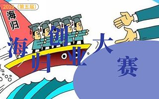 2019(第五届)中国海归创业大赛正在报名!