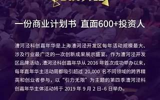 """漕河泾科创嘉年华创新创业大赛全面开启,快来徐汇和""""大咖""""过过招!"""