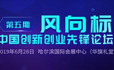 第五期风向标——中国创新创业先锋论坛