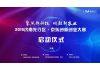 启动仪式2019济南先行区●京东创新创业大赛