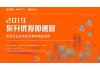 【7\/25】东升优投加速营-加速企业成长-项目免费征集中